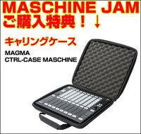 MASCHINEJAM_数量限定キャリングケースプレゼント!