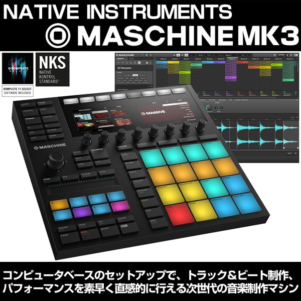 Native Instruments MASCHINE MK3 【2大特典!ラウドネスマキシマイザープラグインDeeMax / DECKSAVER製専用保護カバーをプレゼント!】 【P10】