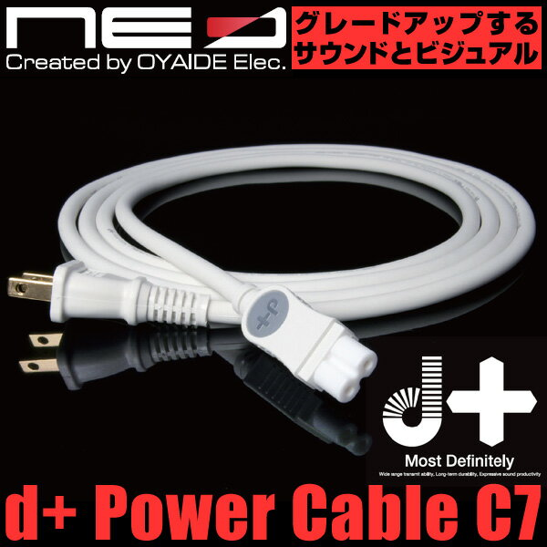 NEO Created by OYAIDE (オヤイデ) d+ Powercable C7 2.5m