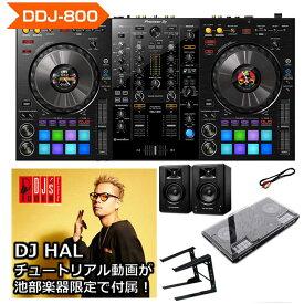 Pioneer DJ DDJ-800+BX3スピーカー+LT100B PCスタンドSET 【台数限定 Power DJ'sオリジナルチュートリアルビデオ feat.DJ HAL プレゼントキャンペーン】【あす楽対応】