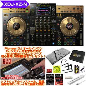 Pioneer DJ XDJ-XZ-N(ゴールドカラー)【初心者向けチュートリアル動画と豪華11大特典プレゼント!】【PioneerDJロゴ入りUSBメモリ(非売品)付属】【あす楽対応】【土・日・祝 発送対応】 【ikbp1】