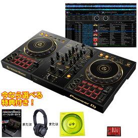 Pioneer DJ 【今なら選べる特典付き!】 DDJ-400-N 台数限定ゴールドモデル【DJソフトrekordbox dj対応】【DJ初心者をサポートする教則動画プレゼント】【djay接続ガイド付属】【あす楽対応】【土・日・祝 発送対応】(商品コード683787) 【ikbp1】