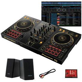 Pioneer DJ DDJ-400-N + PM0.1e スピーカーセット 限定ゴールドモデル 【DJソフトrekordbox dj対応】【DJ初心者をサポートする教則動画プレゼント】【djay接続ガイド付属】【あす楽対応】【土・日・祝 発送対応】(商品コード683836)