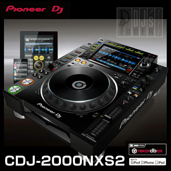 Pioneer DJ (パイオニア) CDJ-2000 NXS2 【2大特典】【EXFORM製 高品質 USB ケーブル& RCAケーブルプレゼント!】