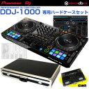 Pioneer DJ DDJ-1000 + 専用ハードケース(EXFORM HC-DDJ-1000) セット 【3大特典プレゼント! 】
