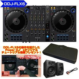 Pioneer DJ DDJ-FLX6 + DM-40スピーカー SET 【初回特典!台数限定キャリングケース & 初心者向けチュートリアル動画プレゼント!】【あす楽対応】【土・日・祝 発送対応】