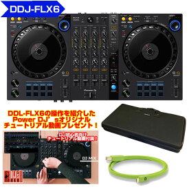 Pioneer DJ DDJ-FLX6 + Oyaide d+USB Type-C USBケーブル SET 【初回特典!台数限定キャリングケース & 初心者向けチュートリアル動画プレゼント!】【あす楽対応】【土・日・祝 発送対応】