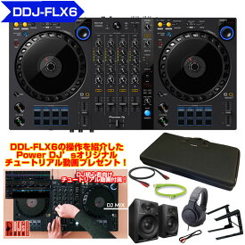 Pioneer DJ DDJ-FLX6 初心者向け音質重視の6点セット 【初回特典!台数限定キャリングケース & 初心者向けチュートリアル動画プレゼント!】【あす楽対応】【土・日・祝 発送対応】