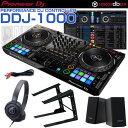 Pioneer DJ DDJ-1000 デジタルDJスタートセットA 【3大特典プレゼント! 】