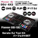 Pioneer DDJ-SX2 + Serato Tool Kit パーフェクトセット 【期間限定タイムセール特価】