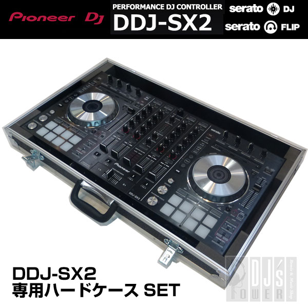 Pioneer DDJ-SX2 専用ハードケースSET 【rekordbox djライセンス&専用バッグプレゼントキャンペーン対象!】 【Serato PITCH 'N TIME DJライセンス付属】