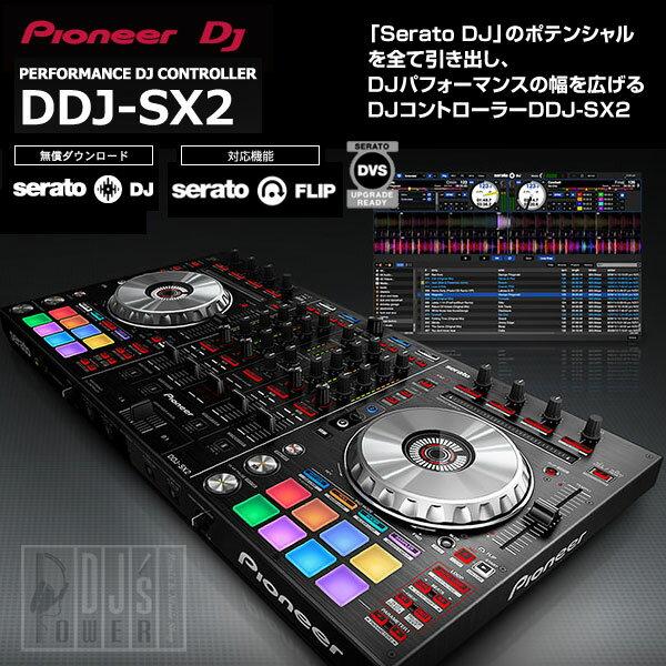 Pioneer DJ DDJ-SX2 【rekordbox djライセンス&専用バッグプレゼントキャンペーン対象!】 【さらに今なら専用保護カバープレゼント!】 【Serato PITCH 'N TIME DJライセンス付属】