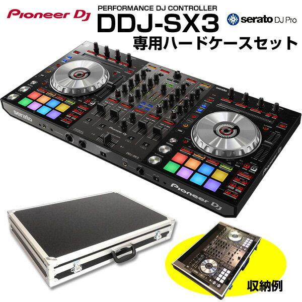 Pioneer DJ DDJ-SX3 専用ハードケースSET (収納したまま使用可能) 【Serato FlipとPitch'n Time DJライセンス付属】