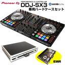 Pioneer DJ DDJ-SX3 専用ハードケースSET (収納したまま使用可能) 【Serato FlipとPitch'n Time DJライセンス付属】 【今なら DJ City…