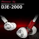 Pioneer(パイオニア)DJE-2000-W (ホワイト) 【生産完了最終特価】