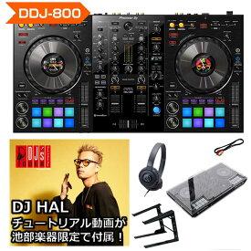 Pioneer DJ DDJ-800+LT100B PCスタンド+ATH-S100BKヘッドホンSET 【台数限定 Power DJ'sオリジナルチュートリアルビデオ feat.DJ HAL プレゼントキャンペーン】【あす楽対応】