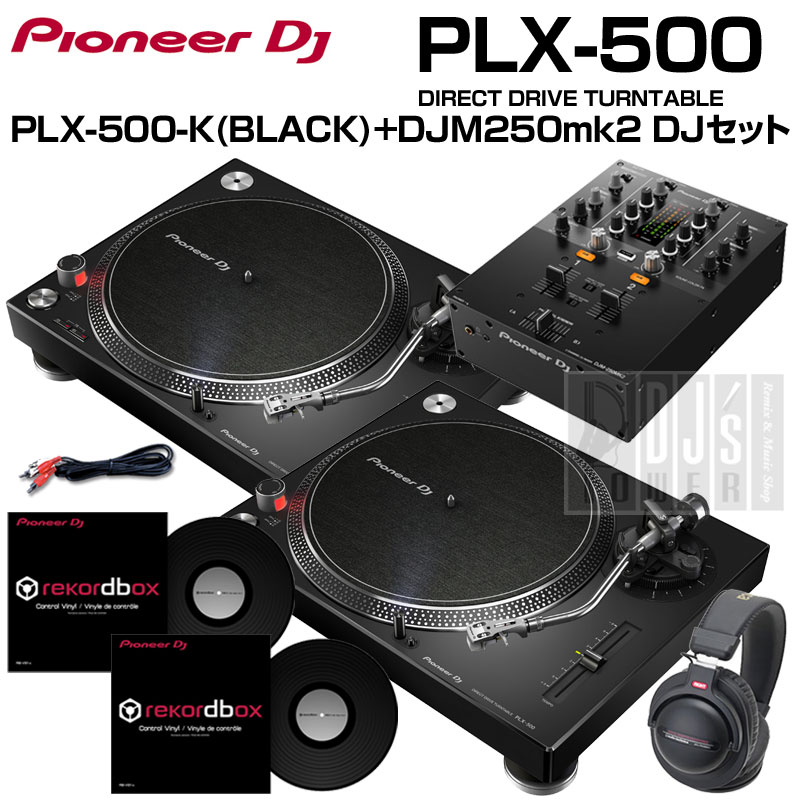 Pioneer DJ PLX-500-K+DJM-250MK2 DVS入門 SET【選べるキャンペーン特典付き!】