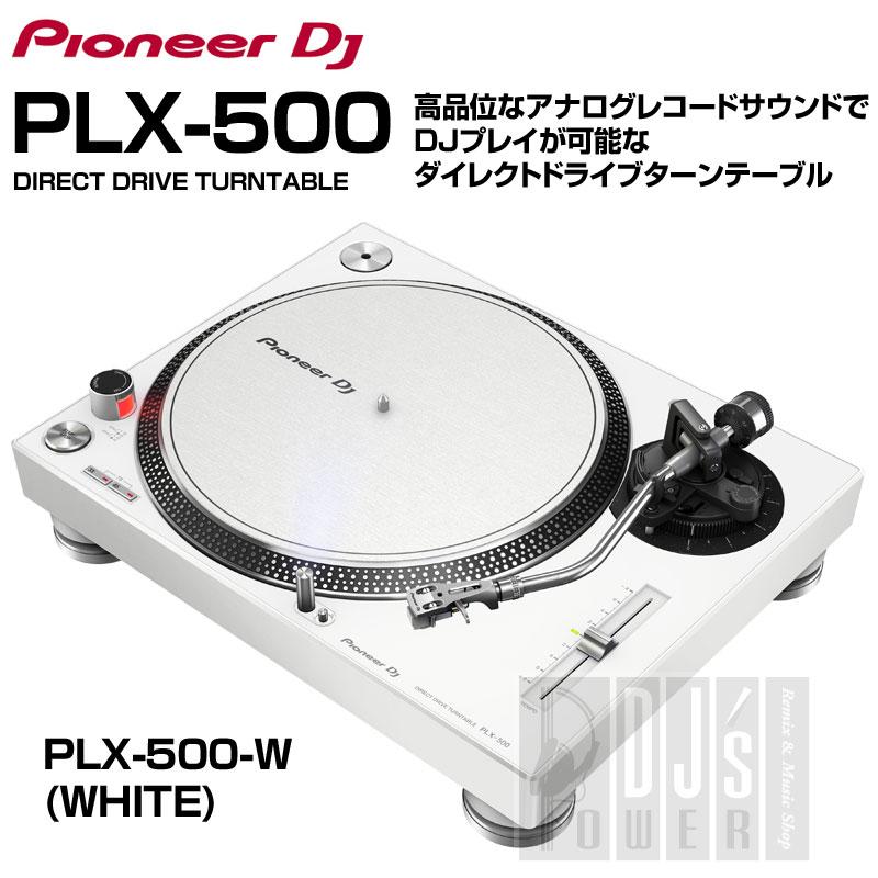 【レコードクリーニングクロス プレゼント!】 Pioneer DJ PLX-500-W 【予約商品 / 1月下旬入荷予定】