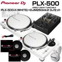 PLX500-K-DJM250MK2-DJ-SET