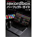 【書籍】rekordboxパーフェクト・ガイド