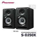 Pioneer DJ (パイオニア) S-DJ50X ペア (2台1組)