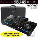 Pioneer DJ XDJ-RX + MAGMA CTRL CASE 専用キャリングケース SET【USBメモリ16GB×2本プレゼント】【rekordbox dj ライセンス同梱】【…
