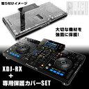 Pioneer XDJ-RX 専用保護カバーセット 【USBメモリ16GB×2本プレゼント】【rekordbox dj ライセンス同梱】