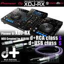 Pioneer XDJ-RX + Oyaide RCA + USB ケーブルセット【USBフラッシュメモリ16GB×2本プレゼント!】【rekordbox dj ライセンス同梱】
