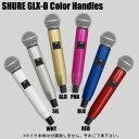 SHURE WA723 GLXD/SM58、BETA58A用カラーハンドル(1色ご選択下さい。)
