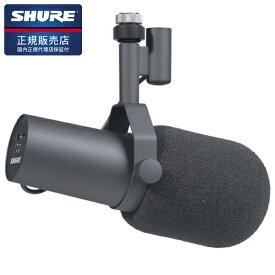 SHURE ( シュア )SM7B(国内正規品・2年間保証) 【あす楽対応】【土・日・祝 発送対応】
