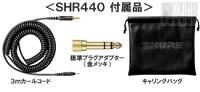 SHURE_SRH440(付属品)