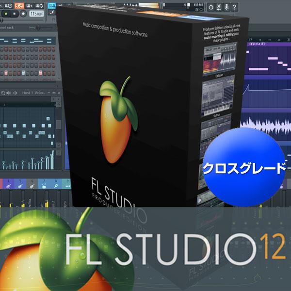 IMAGE LINE SOFTWARE 【クロスグレード版】FL STUDIO 12 SIGNATURE BUNDLE (Windows専用)【本数限定特価】【P5】