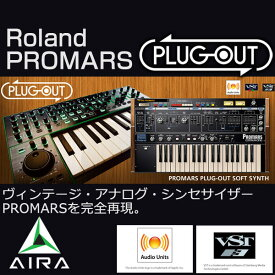 ROLAND AIRA PROMARS PLUG-OUTソフトウェア・シンセサイザー(通常版) (PG-PRMRS-R)