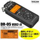 TASCAM DR-05 VER2-JJ