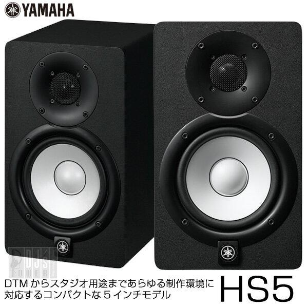 YAMAHA HS5 【ペア】【送料無料】 【P5】