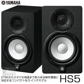 YAMAHA HS5 (ペア)【あす楽対応】【土・日・祝 発送対応】