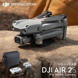 【賠償責任保険付+保証プラン1年版無償付帯】DJI AIR 2S Fly More Combo コンボ Care Refresh付き 空撮ドローン 5.4K/30fps 1インチ CMOSセンサー 小型 カメラ付き 初心者 4k 長時間 プレゼント