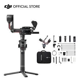 DJI RS 2 Pro COMBO スタビライザー ジンバル コンボ カメラ ビデオカメラ 水平 三脚 一眼 レフ Ronin