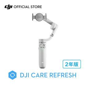保守サービス Card DJI Care Refresh 2年版 DJI OM5 オズモモバイル 安心 交換 保証 保証プラン