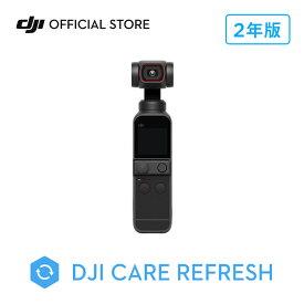 保守サービス DJI Care Refresh 2年版 DJI Pocket 2 安心 交換 保証プラン DJI ポケット 2