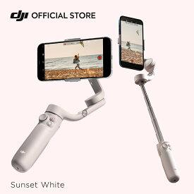 DJI OM 5 Sunset White スマホ スタビライザー ジンバル OM5 3軸手ブレ補正 延長ロッド内蔵 折りたたみ設計 ShotGuides マグネット着脱式 新商品