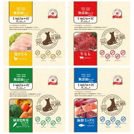 【一回限り】【お試し4種セット】 日本産 犬用おやつ いぬぴゅーれ 無添加ピュア PureValue5 ワンタイムセット 80本入 (20本×4種)