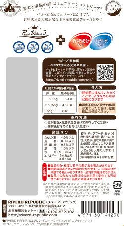 【国産】いぬぴゅーれ無添加ピュアシリーズ海鮮ミックスしらす入り4本