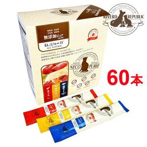 無添加ピュア 日本産 猫用おやつ ねこぴゅーれ PureValue5 バラエティボックス 60本入 (20本×3種) 【鶏ささみ/まぐろ/海鮮ミックス】