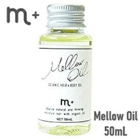 クローバー m+(エムプラス) メロウオイル 50mL 【NS】