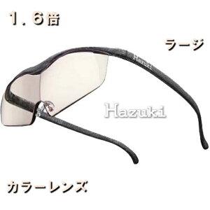 【1.6倍 ラージ カラーレンズ】ハズキルーペ 全5色 Hazuki 3型 ルーペ 拡大鏡 メガネタイプ メガネ型ルーペ 眼鏡式ルーペ ハヅキ はずき 虫眼鏡 敬老の日 パソコン プリヴェAG UVカット 読書 スリ