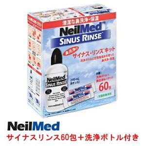 サイナスリンス キット 洗浄ボトル+60包入 鼻うがい 鼻洗浄 花粉症 花粉対策 風邪予防 ウイルス対策 鼻炎 インフルエンザ はしか