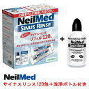 【洗浄ボトル付き】 サイナスリンス リフィル 120包 鼻うがい 鼻洗浄 花粉症 花粉対策 風邪予防 ウイルス対策 鼻炎 イ…