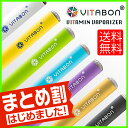 VITABON(ビタボン) 電子タバコリキッド 【全7種類】メール便送料無料 ビタミン水蒸気ステック ヴィタボン ビタ ビタミ…