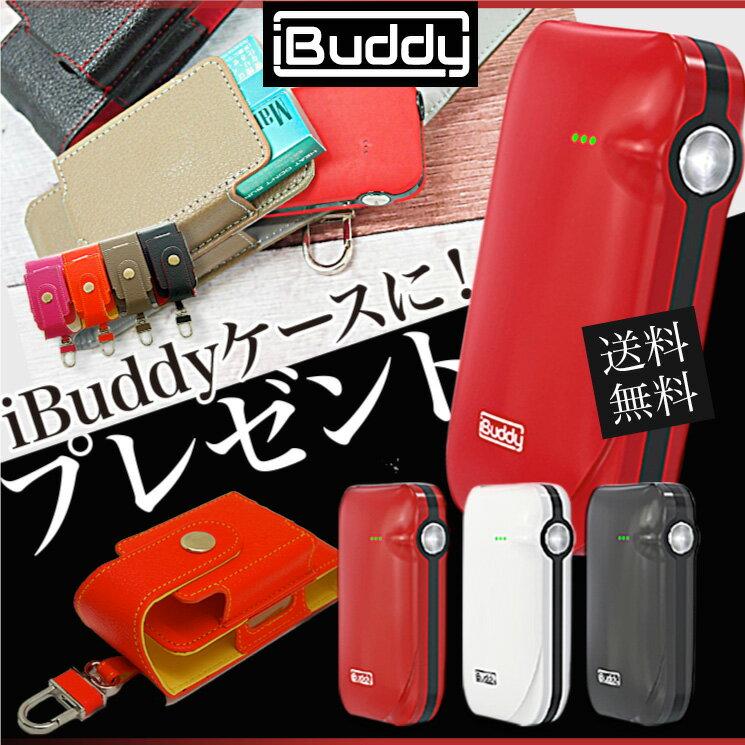 【今ならケースプレゼント!】iBuddy i1 Kit アイバディ アイワン キット 万能加熱式 互換機 iBuddy(アイバディ) たばこベイパー 加熱式タバコ ibuddy アイバディー アイワン 正規品 ヒートスティック たばこスティック 使用可能 加熱式タバコ 本体 1800mAh 連続喫煙